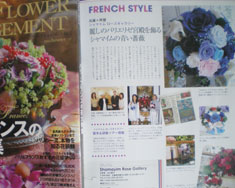 2009年 秋号BEST FLOWER ARRANGEMENT